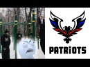 S03e12 Первое полезное видео за зиму Team Patriots