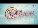Уроки географии. Сахалин (2013) Документальный HD