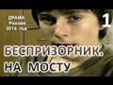 Драма, БЕСПРИЗОРНИК НА МОСТУ, криминальный сериал, 1 серия из 4-х