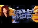 Тайны мира с Анной Чапман Союз девяти выпуск 96