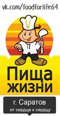 """Благотворительная акция """" Пища Жизни """" Саратов."""