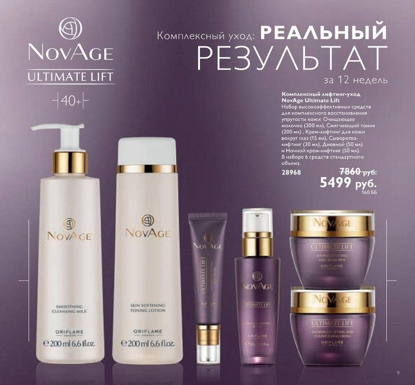 NovAge Ultimate Lift