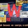 Бизнес l ReWorld l Нижневартовск