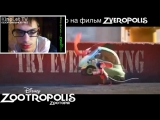 Kinoled Обзор фильма Зверополис или Zootopia