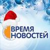 """""""Время Новостей"""" на телеканале ТНТ-Нефтекамск"""