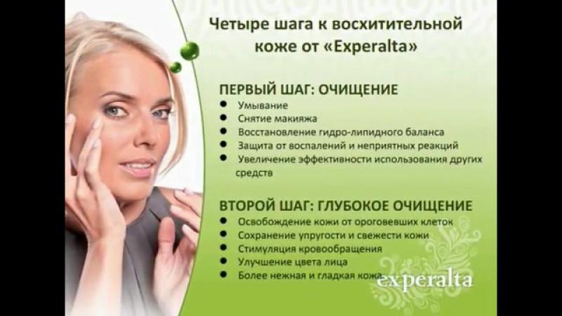 Приглашение на мастер класс в сибирское здоровье