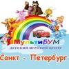 """Детский игровой центр/комната """"МультиБУМ"""""""