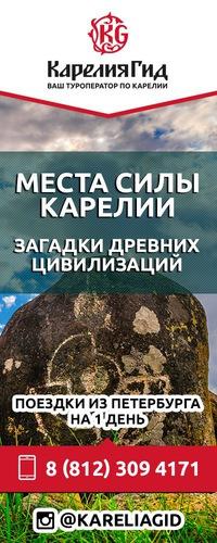 Места силы Карелии. Загадки древних цивилизаций