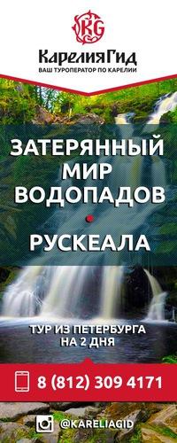 Затерянный мир водопадов + Рускеала (2 дня)