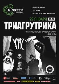 Триагрутрика / 29.01 / A2 Green Concert