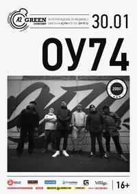 ОУ74 / 30 января / A2 Green Concert