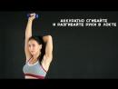 Упражнения для красивых рук Workout Будь в форме