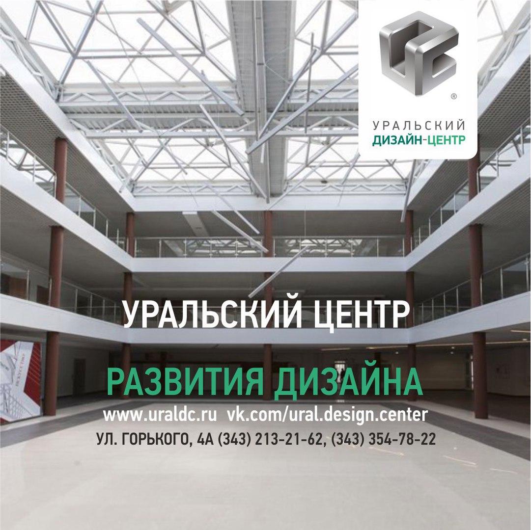 Уральский центр развития дизайна