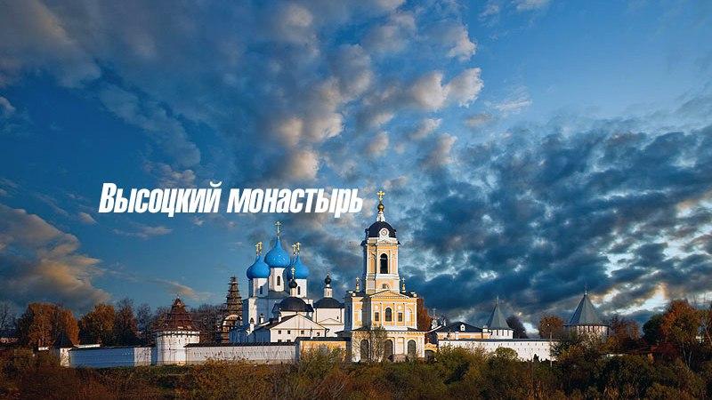 ТОП-5: Ты живёшь в Серпухове и не знал...
