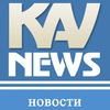 Kavnews.ru