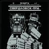 Фестиваль Свердловск-1916