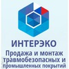 """ООО """"ИНТЕРЭКО"""" : Травмобезопасные покрытия"""