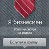 Начни Свой Бизнес ( Белгород )