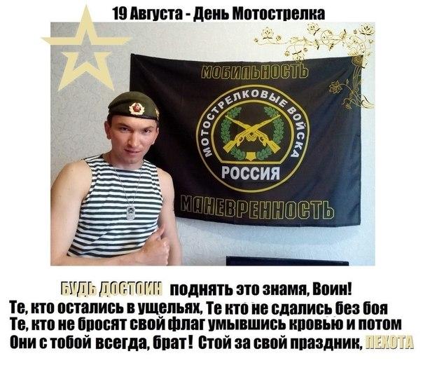 День мотострелковых войск в россии поздравления 295