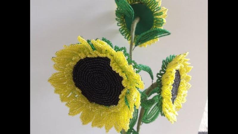 Подсолнухи из бисера. Beaded sunflower. Часть 13. Бисероплетение