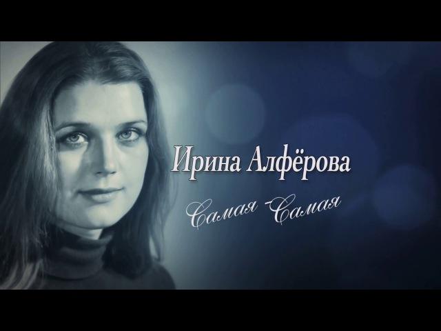 Ирина Алфёрова Самая самая