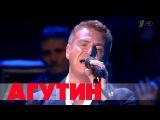 Леонид Агутин - Ты вернёшься опять (Юбилейный концерт)
