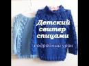Как связать свитер Вязание свитера по кругу Подробный урок