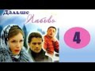 Дальше любовь 4 серия мелодрама, фильм смотреть сериал онлайн