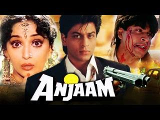 Anjaam (1994) Full Bollywood Hindi Movie | Shahrukh Khan, Madhuri Dixit, Deepak Tijori, Johnny Lever