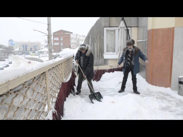 2016.01.10 - Иваново - Азиз Мераджуддин и Юра Бархоткин убирают снег