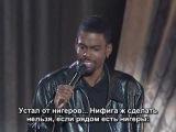 Крис Рок ~ нигеры (Chris Rock black people vs nigaz)