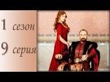 Великолепный век 1 сезон 9 серия