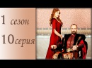 Величне століття. Роксолана 1 сезон 10 серия