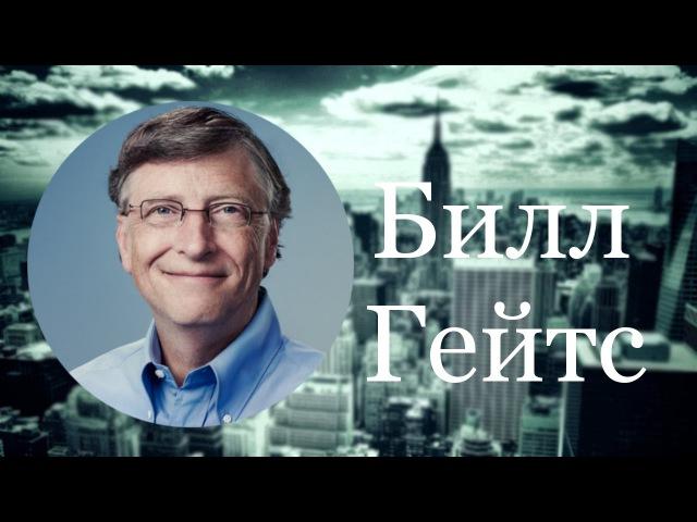 Билл Гейтс. История успеха