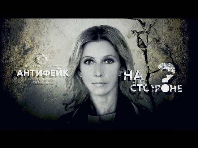 Мария Захарова вспомнила миллионы расстрелянных Сталиным