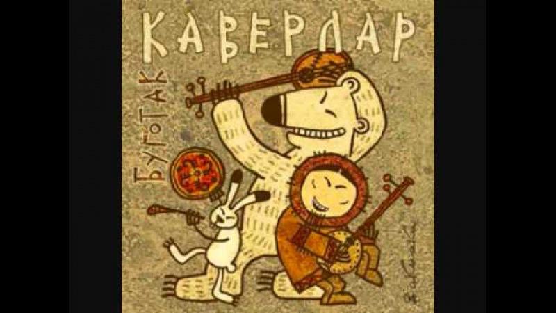 Буготак - Каар меге (Nirvana's Rape me cover)