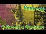 Клип-5 ночей с Фредди ( Music video )#42