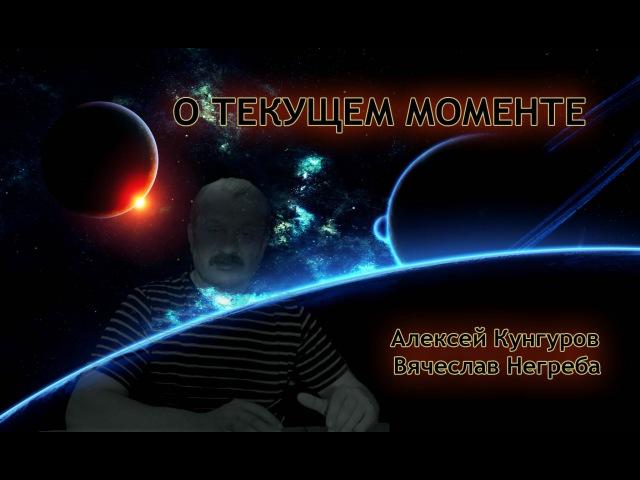А. Кунгуров, В. Негреба: О текущем моменте
