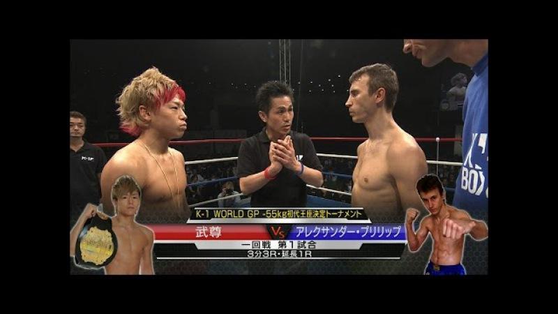 武尊vsアレクサンダー・プリリップ K 1 WORLD GP 55kg初代王座決定トーナメント・一