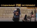 [Начни с себя] Социальный эксперимент в центре Черновцов. ''У меня ВИЧ'' Обними