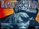 Вариант ☣Зомби☣ 1985 политический детектив полная версия