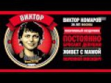 Stand Up ТНТ Виктор Комаров О своей девушке