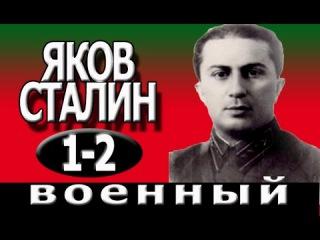 Яков Сталин 1-2 серия фильмы про войну о Великой отечественной