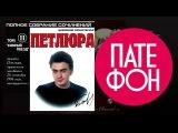 Петлюра (Юрий Барабаш) - Том 2. Скорый поезд (Full album) 2001