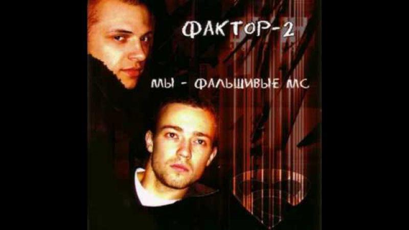 Фактор-2 - Преступление (московская версия)