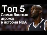 Топ 5 Самых богатых игроков в истории NBA
