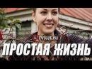 Простая жизнь 9,10,11,12 серии (16) мелодрама 2013 Россия