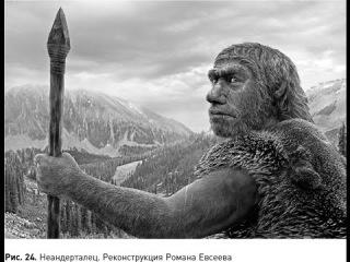 Эволюция человека.Судьба неандертальцев.Загадки древности