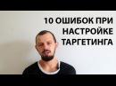 Таргетированная реклама ВКонтакте Основные ошибки