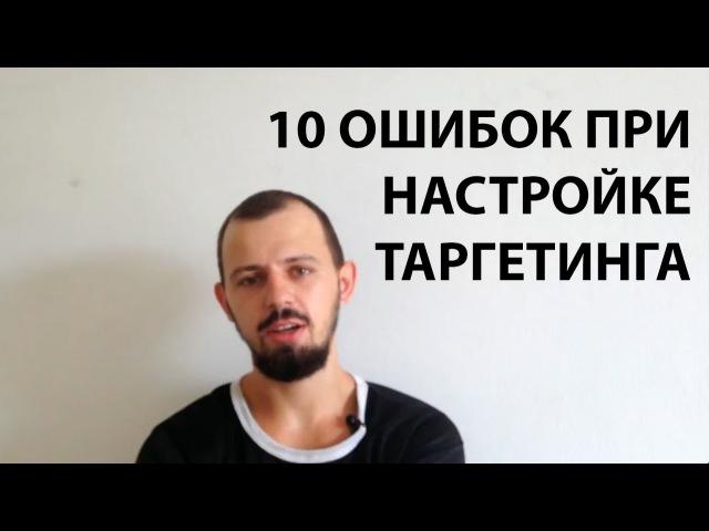 Таргетированная реклама ВКонтакте. Основные ошибки